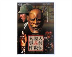 榎木孝明氏DVD『天河伝説殺人事件』