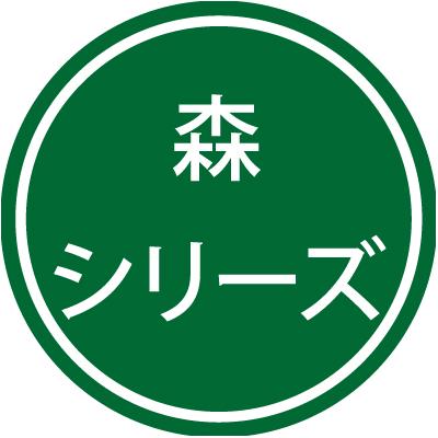 森シリーズ