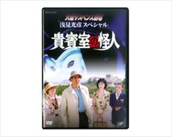 高嶋政伸氏DVD『貴賓室の怪人』