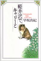 『軽井沢で、キャリーと』(エッセイ・幻冬舎文庫)
