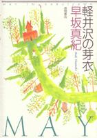 軽井沢の芽衣』(小説・徳間書店)