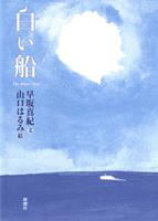 『白い船』(画文集 ※装画・山口はるみ・新潮社)