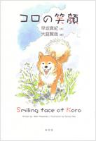 『コロの笑顔』(絵本 ※絵・大庭賢哉・光文社)