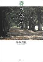 『森の彼方に over the forest』(小説・徳間書店)
