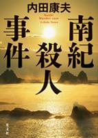 『南紀殺人事件』(光文社)