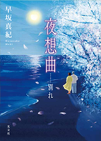短編集『夜想曲……別れ』(小説・短編集・光文社)