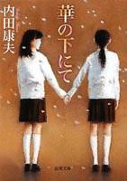 『死者の木霊』(角川文庫)
