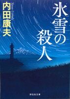 『氷雪の殺人』(角川文庫)