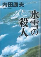 『氷雪の殺人』(文春文庫)