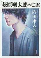 『「萩原朔太郎」の亡霊』(徳間文庫)