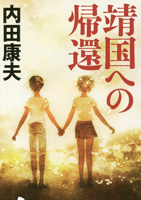 『『靖国への帰還』(幻冬舎文庫)