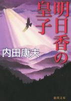 『明日香の皇子』(徳間文庫)