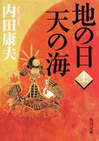 『『地の日 天の海』』(角川文庫)