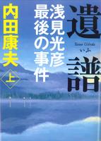 『遺譜 浅見光彦最後の事件』(KADOKAWA)