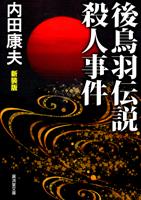 『後鳥羽伝説殺人事件』 (廣済堂文庫)