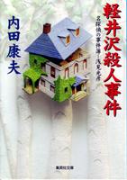 『軽井沢殺人事件』 (集英社文庫)