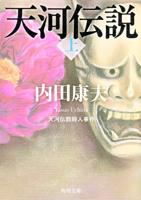 『天河伝説殺人事件』 (角川文庫)