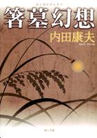 『箸墓幻想』(角川文庫)