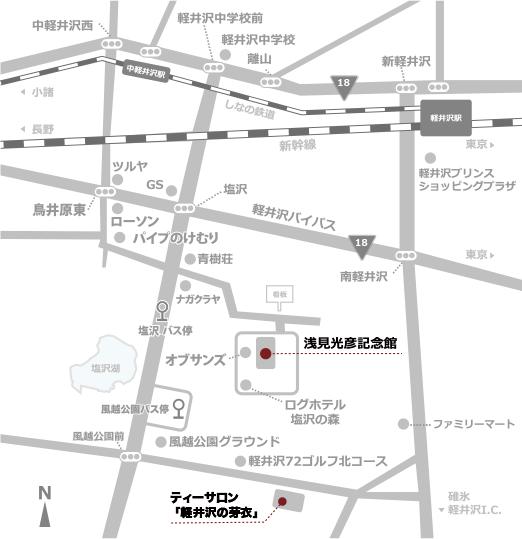 アクセスマップ|ティーサロン 「軽井沢の芽衣」