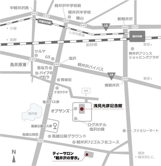 アクセスマップ ティーサロン 「軽井沢の芽衣」