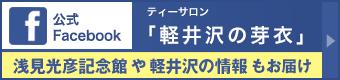 ティーサロン「軽井沢の芽衣」公式Facebookページ